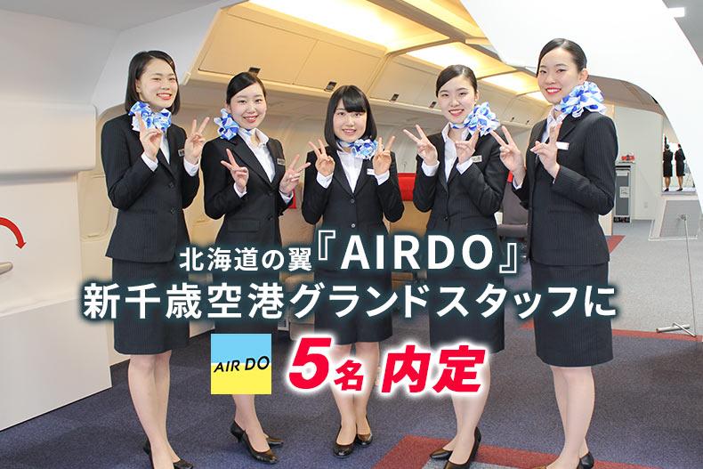 北海道の翼『AIRDO』新千歳空港グランドスタッフに5名内定!