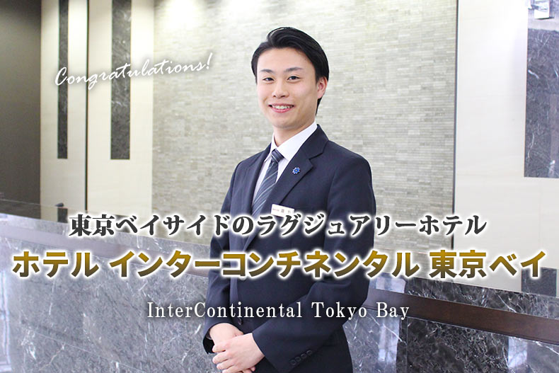 東京ベイサイドのラグジュアリーホテル『ホテル インターコンチネンタル 東京ベイ』に内定!