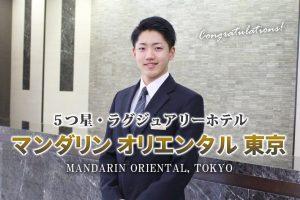 東京 六本木に位置する高級ホテル「グランド ハイアット 東京」 学内企業説明を開催