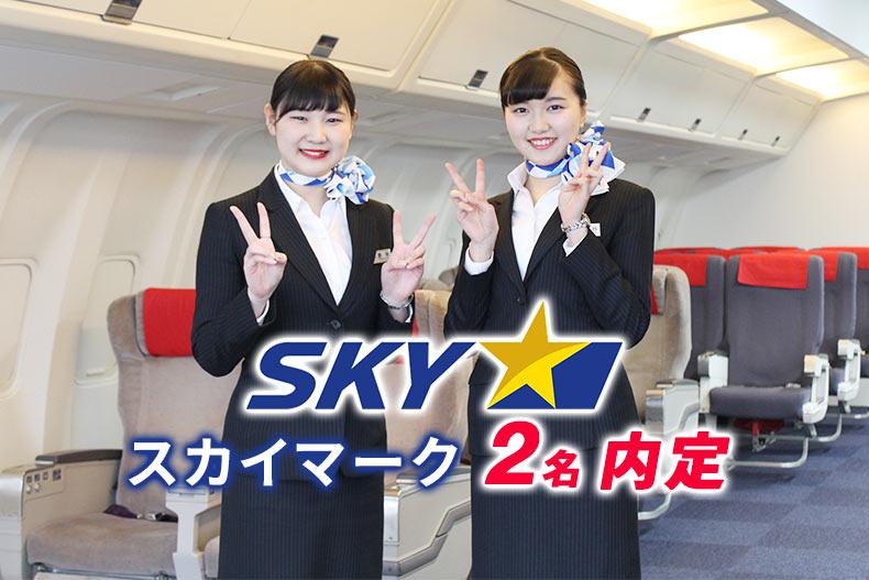 人気の航空会社『スカイマーク』に2名内定!