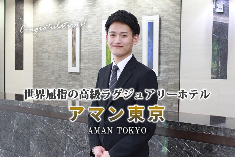 世界中にリゾートホテルを展開する高級ラグジュアリーホテル『アマン東京』に内定!