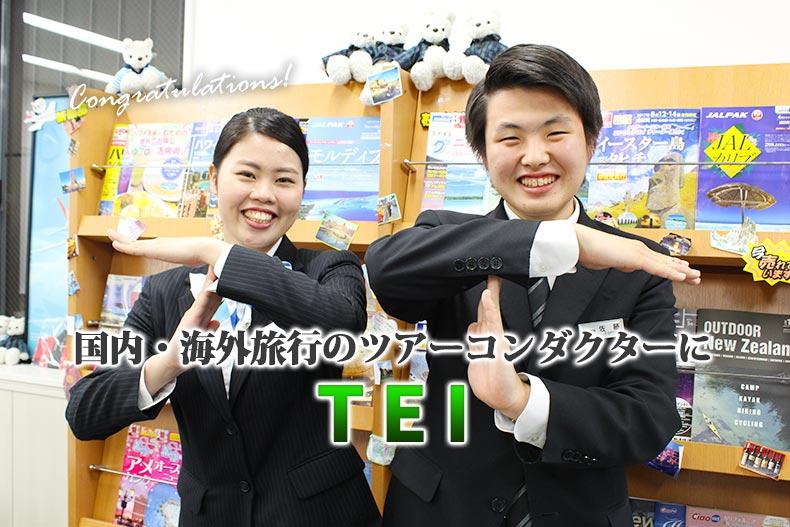 国内・海外旅行のツアーコンダクターへ!『TEI』に観光総合学科2名内定