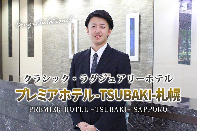 緑と水に恵まれた都市リゾート『プレミアホテル-TSUBAKI-札幌』に内定!