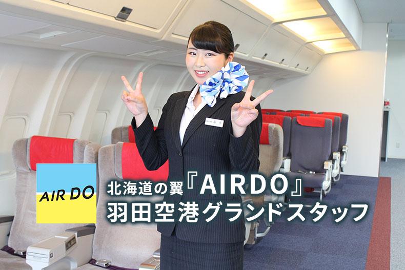 北海道の翼『AIRDO』6人目の内定者が誕生!羽田空港グランドスタッフへ