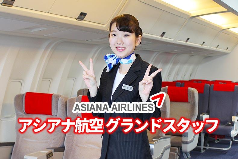 韓国『アシアナ航空』 新千歳空港グランドスタッフに内定!