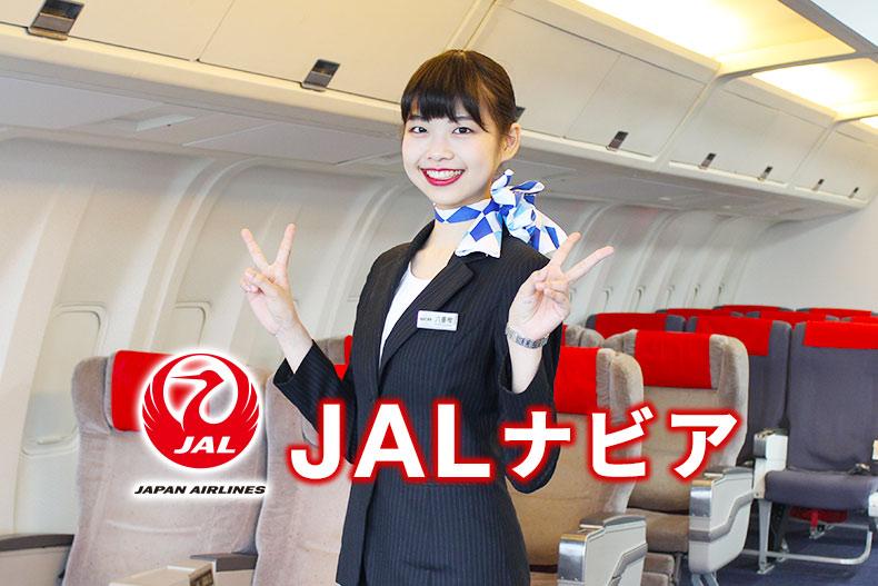 JALグループのサービス最前線を支える『JALナビア』に内定!