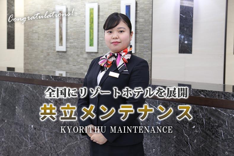 全国にリゾートホテルを展開する「共立メンテナンス」に今年も内定!