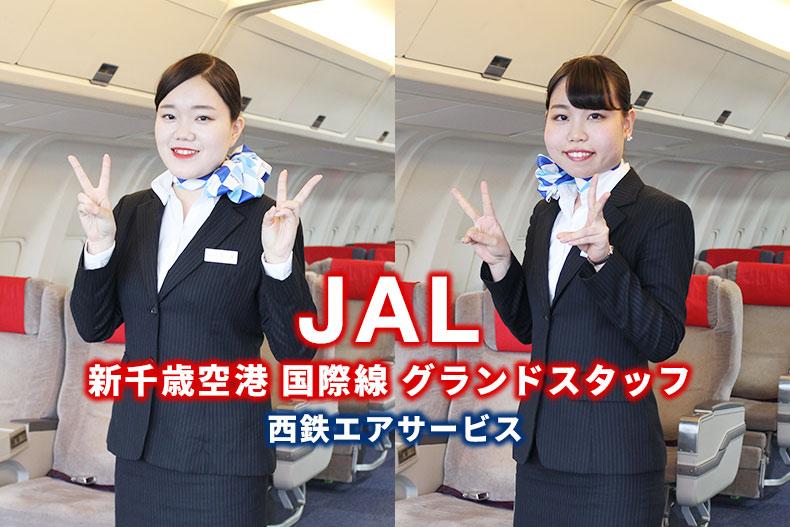 JAL-日本航空- 新千歳空港・国際線グランドスタッフへ!西鉄エアサービスに2名内定