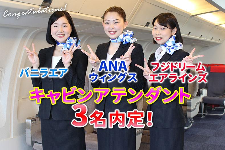 【祝】エアライン学科『キャビンアテンダント』に3名内定!