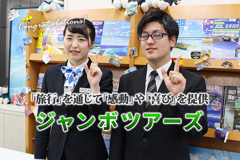 沖縄を中心に全国展開する旅行会社『ジャンボツアーズ』に2名内定!