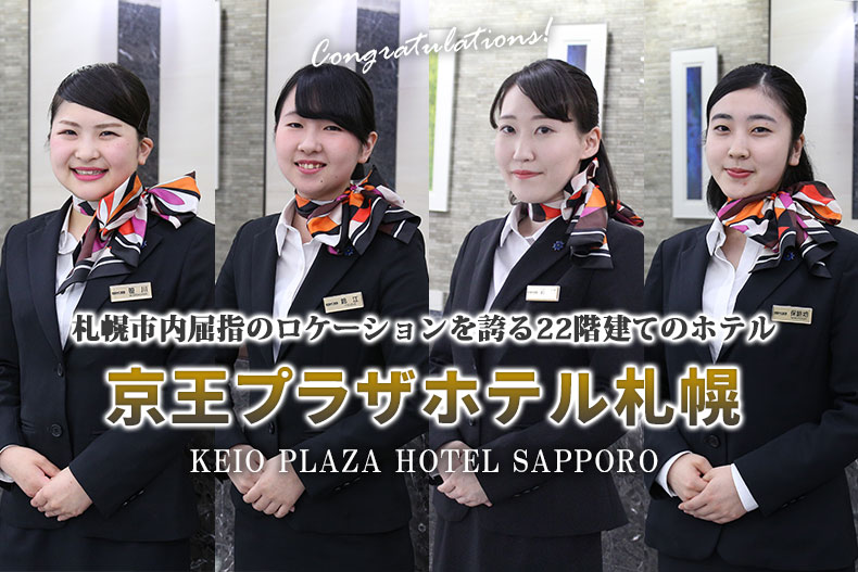 【情報更新】札幌駅近くの高層ホテル『京王プラザホテル札幌』に4名内定
