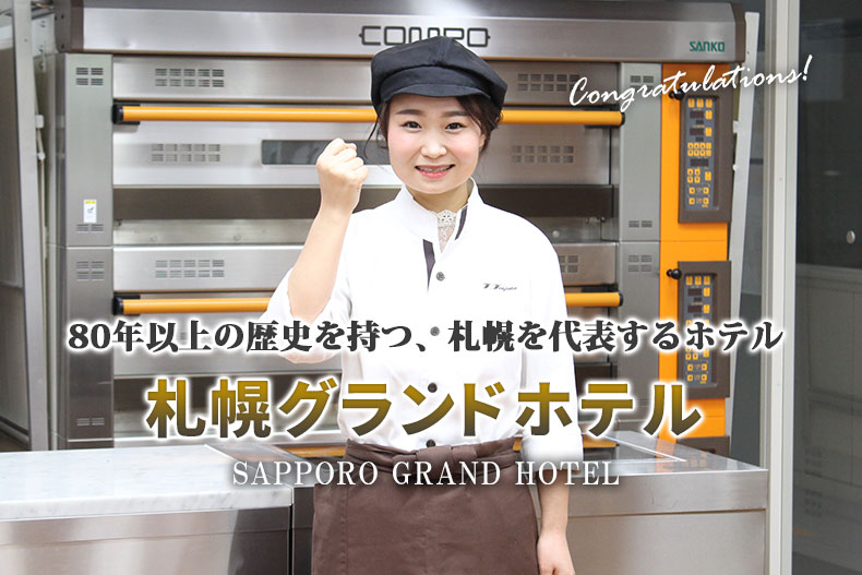 【2年連続】製菓学科|中国からの留学生『札幌グランドホテル』に内定!