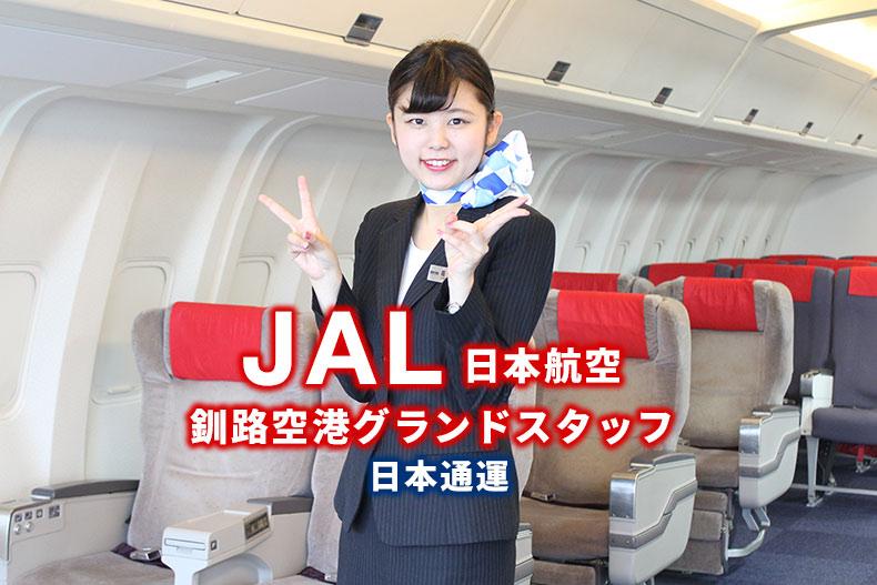 JAL・日本航空グランドスタッフ(釧路空港)に内定!