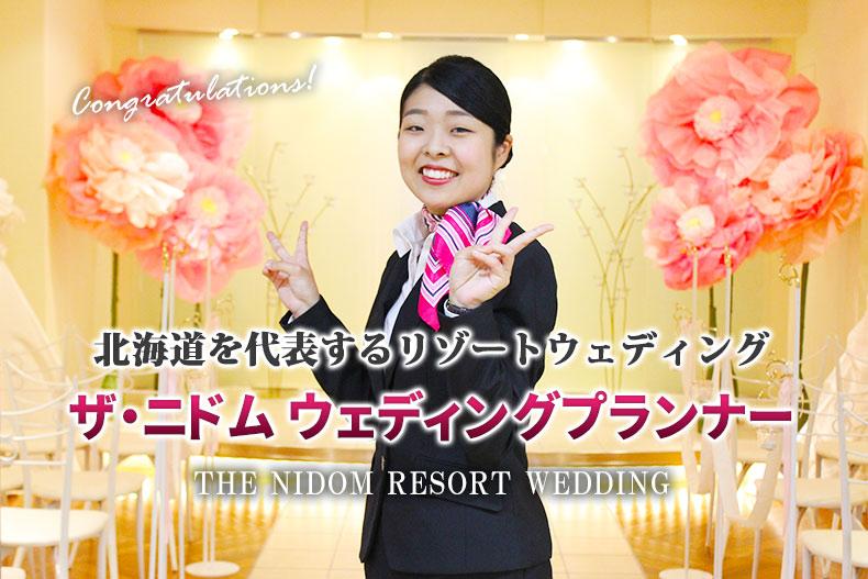ウェディングプランナーに!北海道のリゾートウェディング『ザ・ニドム』に内定