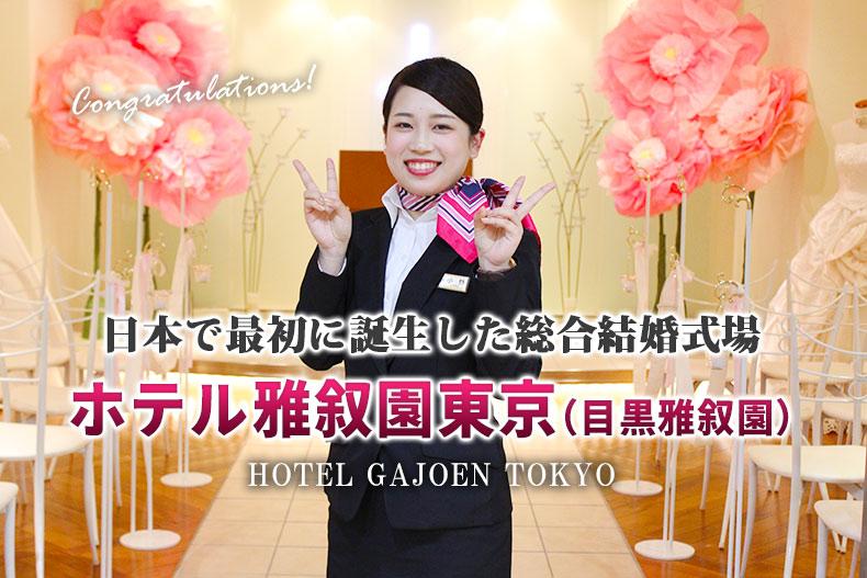 3年連続!日本で最初に誕生した総合結婚式場『ホテル雅叙園東京(目黒雅叙園)』に内定!