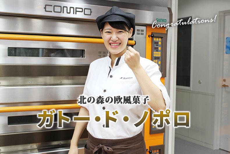 大人気の生ロールケーキが有名な江別市のスイーツ店『ガトー・ド・ノポロ』に内定!