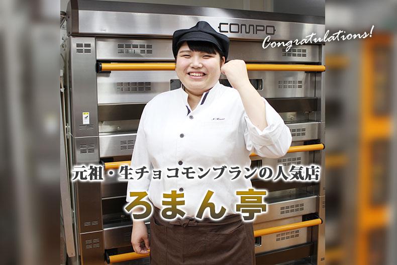 札幌市で29年続く、生チョコモンブランが有名なスイーツ店『ろまん亭』に内定!