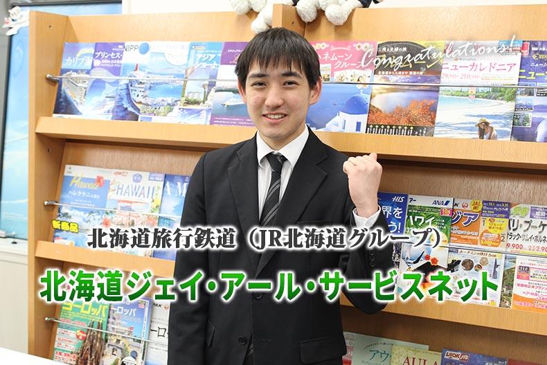 JR北海道グループに2人目の内定者!!『北海道ジェイ・アール・サービスネット』に内定
