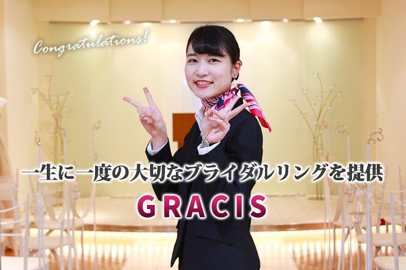 一生に一度の大切なブライダルリングを提供『GRACIS』に内定