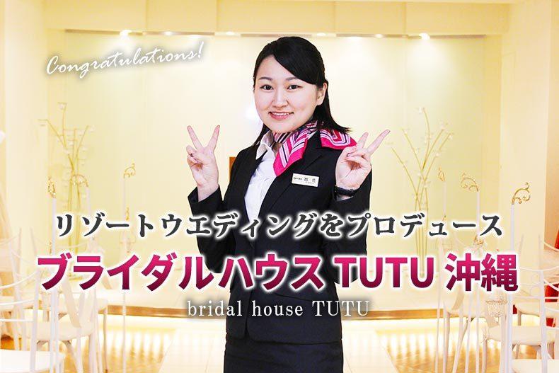 リゾートウエディングをプロデュース『ブライダルハウスTUTU 沖縄』に内定!
