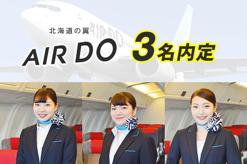 北海道の翼『AIRDO -エアドゥ- 』新千歳空港グランドスタッフに3名内定
