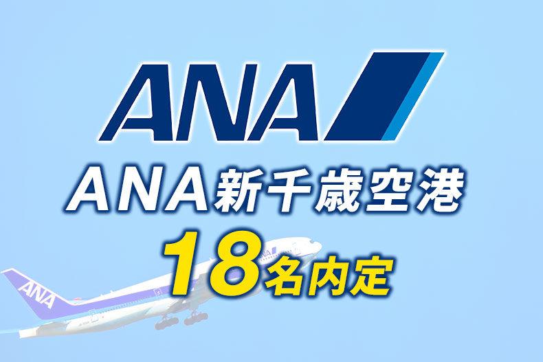 『ANA新千歳空港』に18名内定しました!