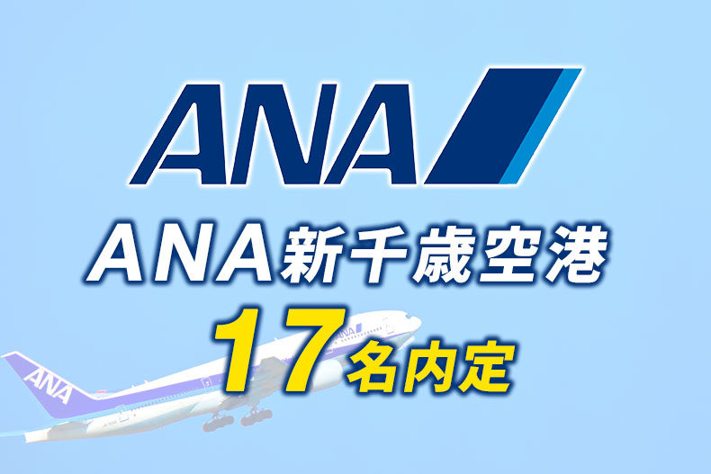 『ANA新千歳空港』に17名内定しました!