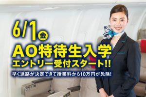 高級ホテル グランド ハイアット 東京、アンダーズ 東京などを経営する『森ビルホスピタリティコーポレーション』に6名内定