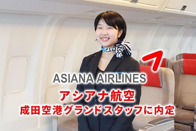 韓国の『アシアナ航空』成田空港グランドスタッフに内定