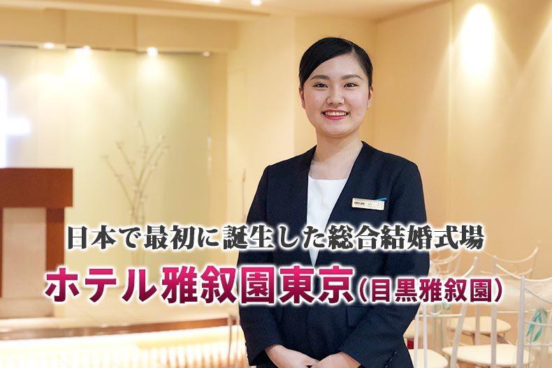 4年連続!日本で最初に誕生した総合結婚式場『ホテル雅叙園東京(目黒雅叙園)』に内定