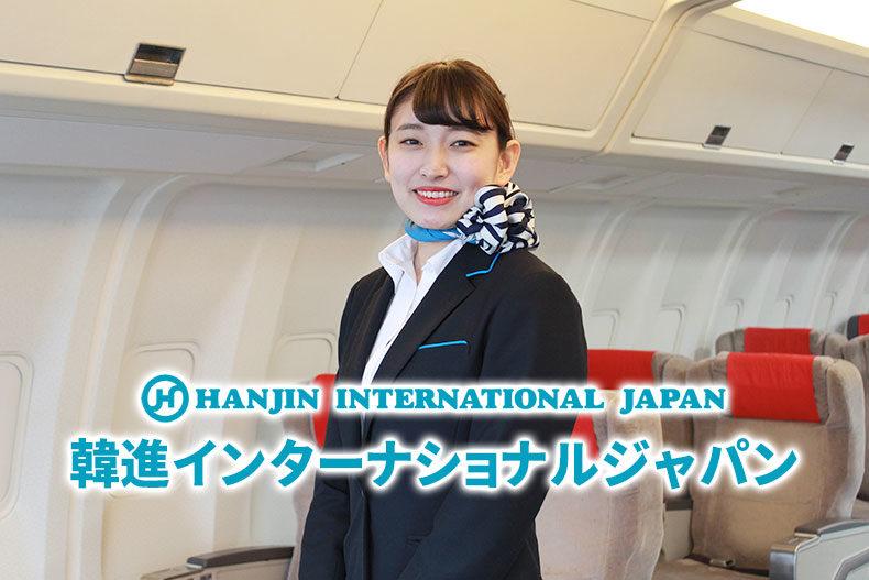 大韓航空・ジンエアーなどの旅客サービスを行う『韓進インターナショナルジャパン』に内定