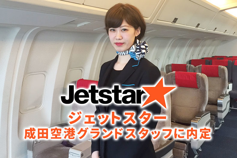 人気航空会社『ジェットスター』成田空港グランドスタッフに内定!