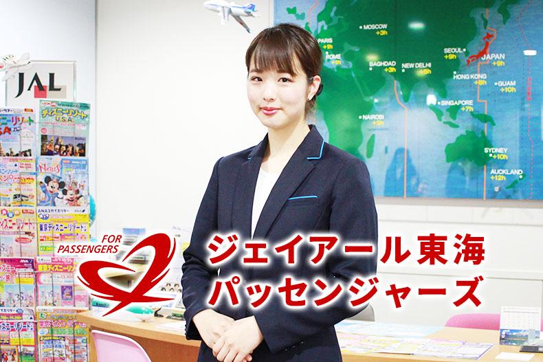 東海道新幹線のサービススタッフに!『ジェイアール東海パッセンジャーズ』に内定