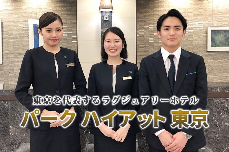 4年連続!東京を代表するラグジュアリーホテル『パーク ハイアット 東京』に4名内定