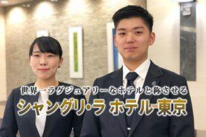 3年連続!東京を代表するホテル『ANAインターコンチネンタルホテル東京』に内定