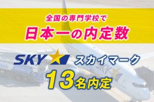 札幌を代表するホテル『ホテルオークラ札幌』に2名内定