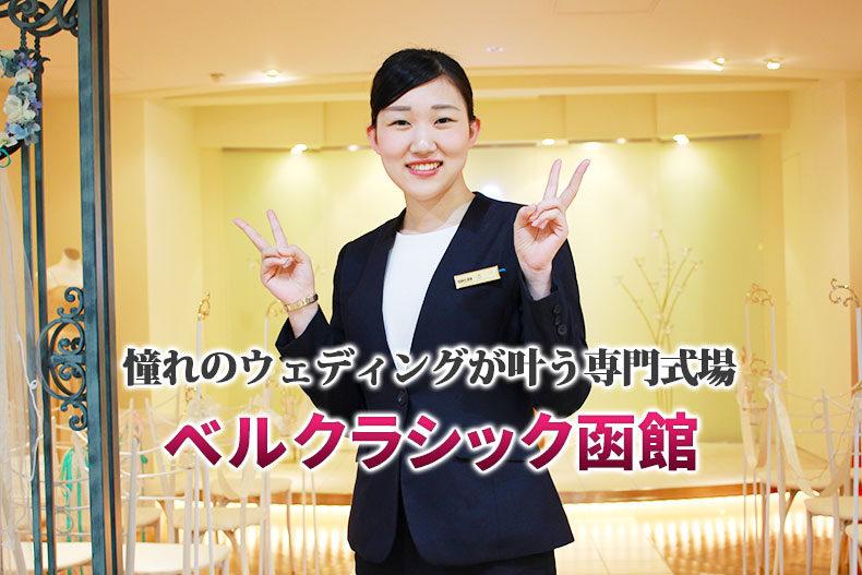 北海道・函館で人気の結婚式場『ベルクラシック函館』に内定
