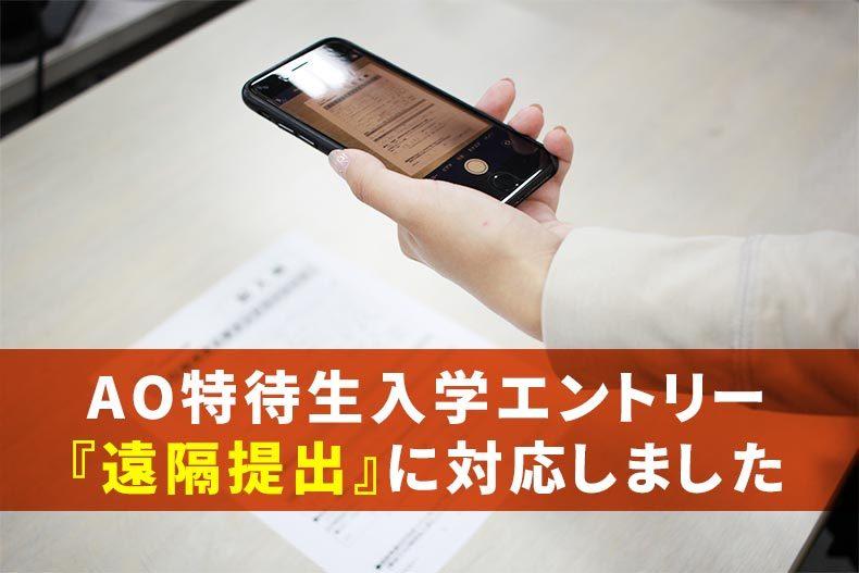 【AO特待生入学・第二期エントリー受付中】『遠隔提出』も利用できます。