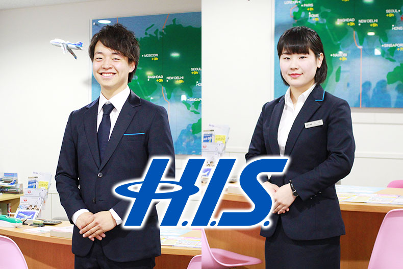 世界進出国数 No.1の大手旅行会社『H.I.S』に2名内定