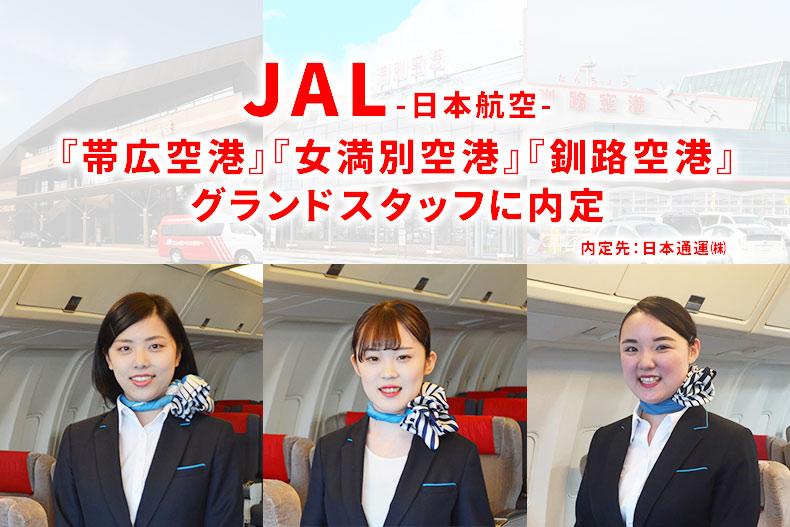 『JAL -日本航空-』帯広空港・女満別空港・釧路空港グランドスタッフに3名内定
