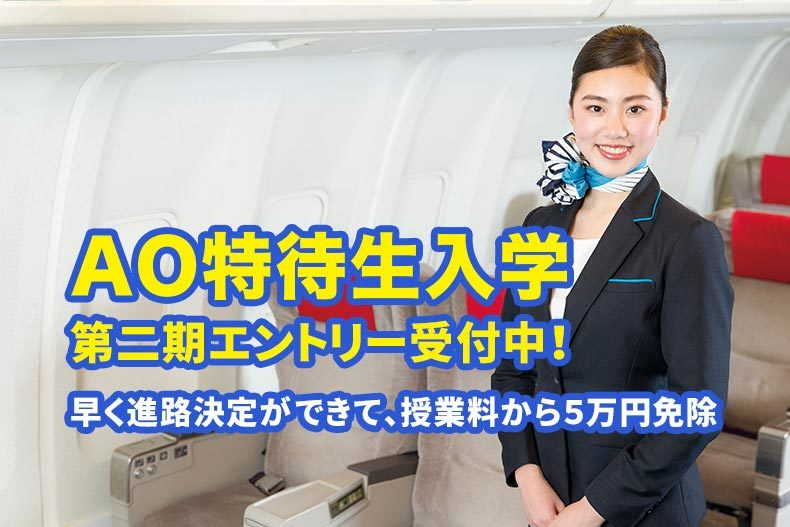 2019年4月入学生対象『AO特待生入学』第二期エントリー受付中!