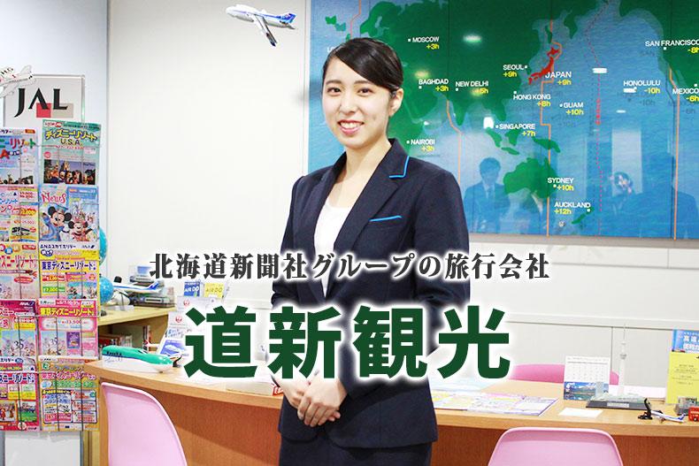 北海道新聞社グループの旅行会社『道新観光』に内定