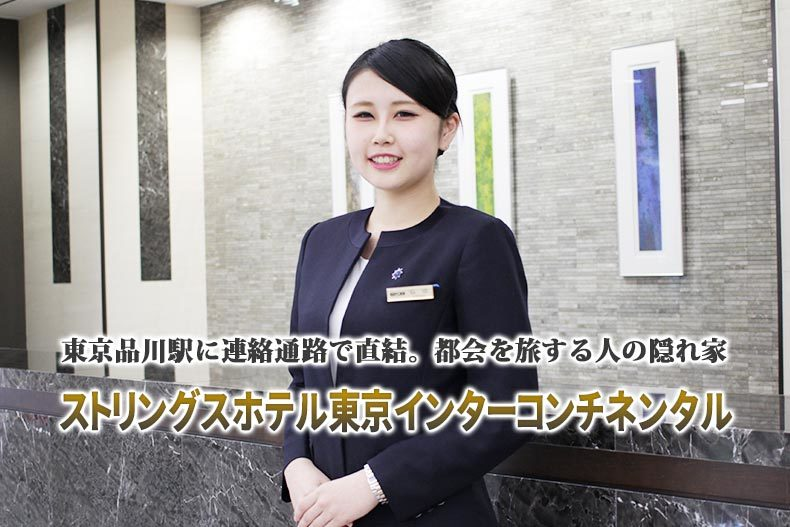 『ストリングスホテル東京インターコンチネンタル』に内定