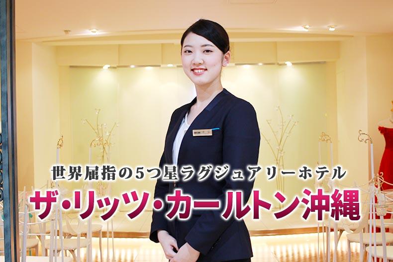 世界屈指の5つ星ラグジュアリーホテル『ザ・リッツ・カールトン沖縄』に内定