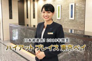 北海道を代表する菓子工房『もりもと』に内定