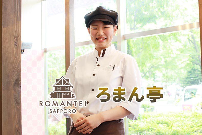 【2年連続内定】札幌市で30年続く、生チョコモンブランが有名なスイーツ店『ろまん亭』に内定!