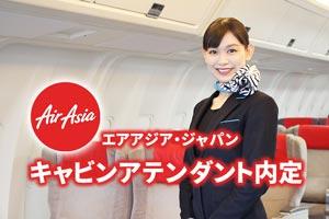 アジア最大級の航空会社グループ『エアアジア・ジャパン』のキャビンアテンダントに内定!