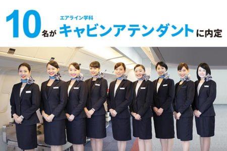【最新】エアライン学科・キャビンアテンダントに10名内定!