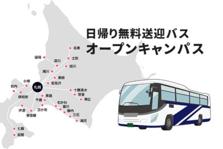3月30日(土)は『無料送迎バス付き』オープンキャンパスに参加しよう
