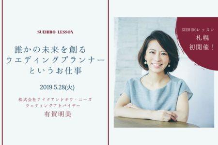 日本トップクラスのウエディングプランナー有賀明美さんから学ぶ特別レッスンを本校で開催